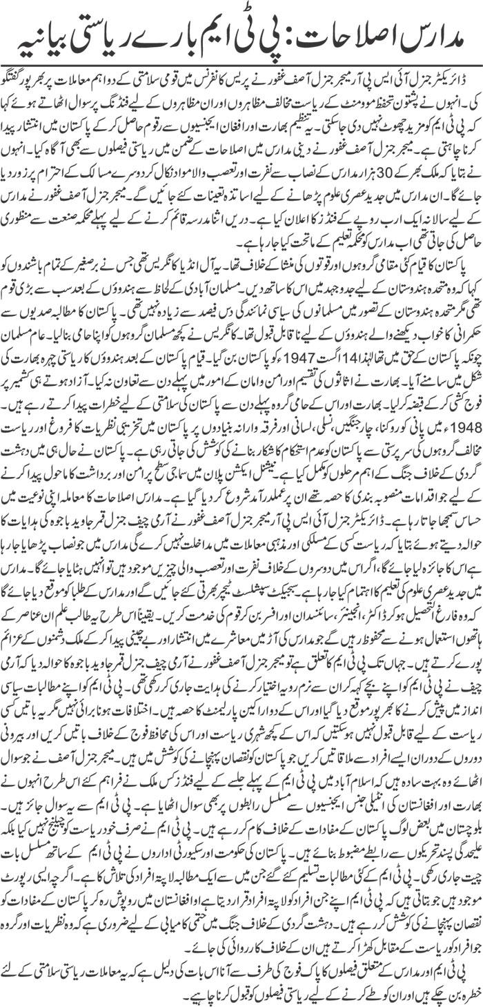 Daily 92 Roznama ePaper - مدارس اصلاحات:پی ٹی ایم بارے ریاستی بیانیہ