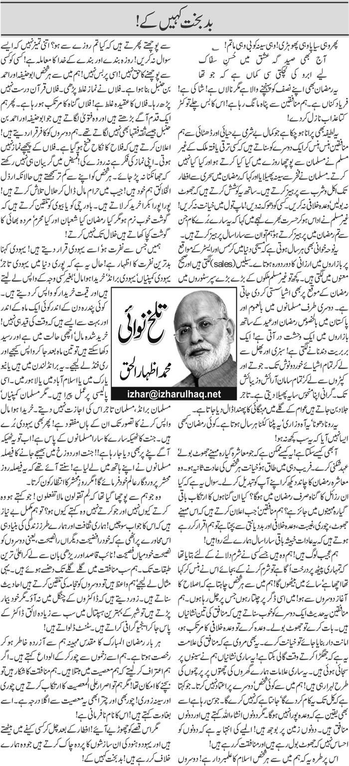 Daily 92 Roznama ePaper - بدبخت کہیں کے!