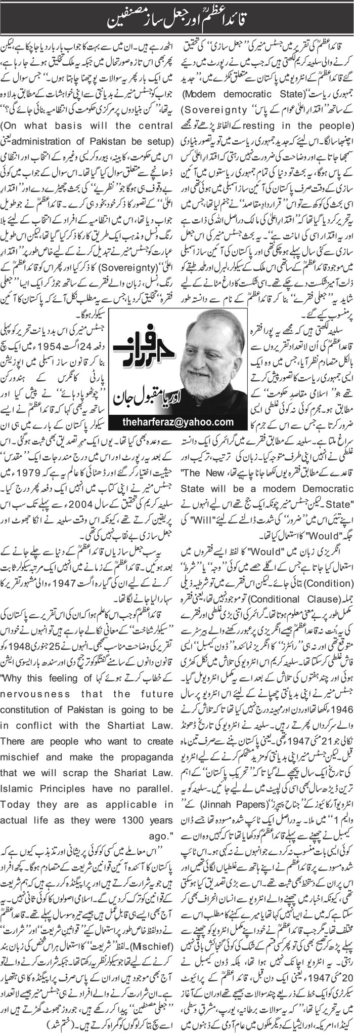 orya maqbool jan columns, orya maqbool jan latest, orya maqbool jan columns in urdu, orya maqbool jan latest column, orya maqbool jan daughter, orya maqbool jan twitter, orya maqbool jan books, orya maqbool jan articles, orya maqbool jan family, orya maqbool jan latest video, orya maqbool jan latest youtube, orya maqbool jan harf e raz, orya maqbool jan column about bajwa, orya maqbool jan contact number, orya maqbool jan biography, orya maqbool jan columns daily express, orya maqbool jan wife