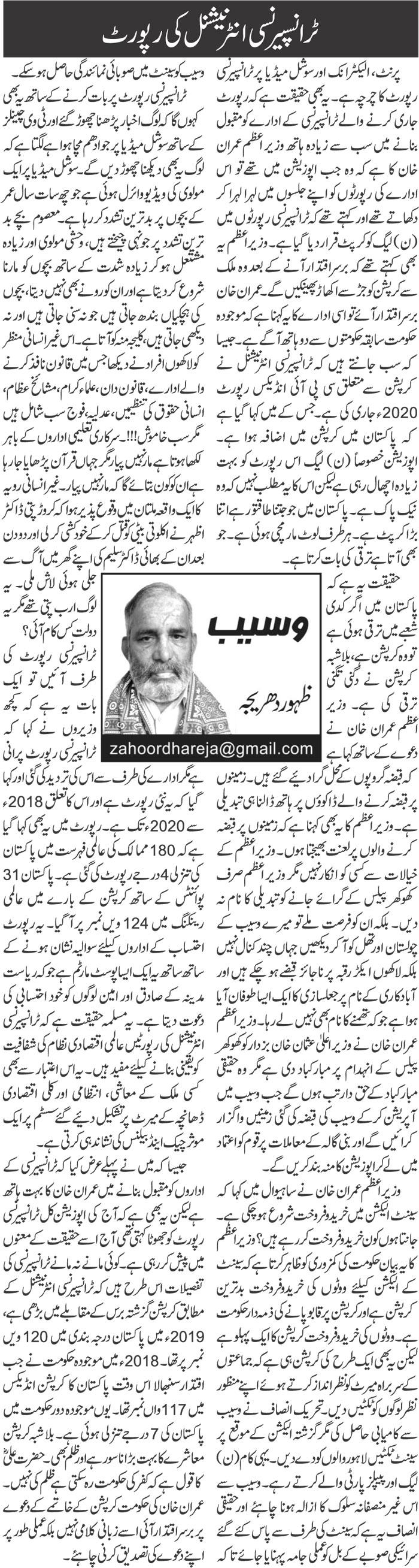 Daily 92 Roznama ePaper - ٹرانسپیرنسی انٹرنیشنل کی رپورٹ