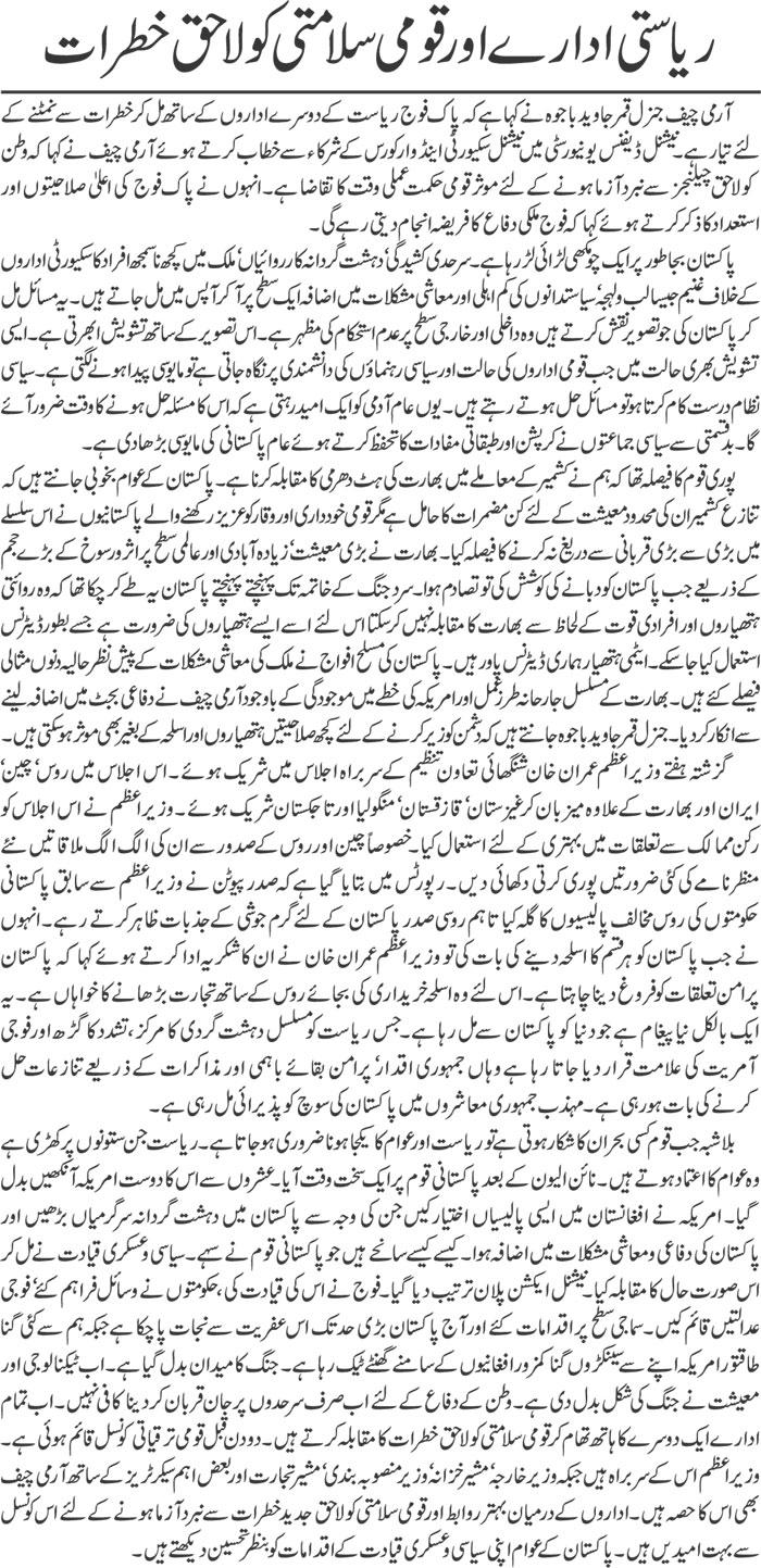 Daily 92 Roznama ePaper - ریاستی ادارے اور قومی سلامتی کو لاحق خطرات