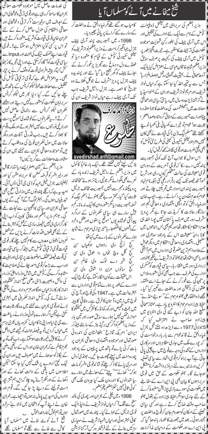 Daily 92 Roznama ePaper - شیخ میخانے میں آنے کو مسلماں آیا