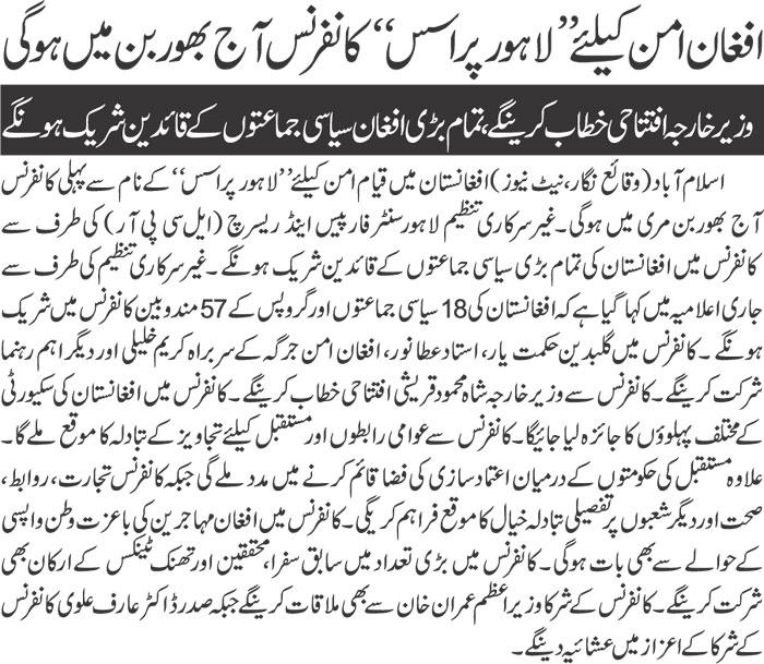 Daily 92 Roznama ePaper - افغان امن کیلئے ''لاہور پراسس'' کانفرنس آج بھوربن میں ہوگی