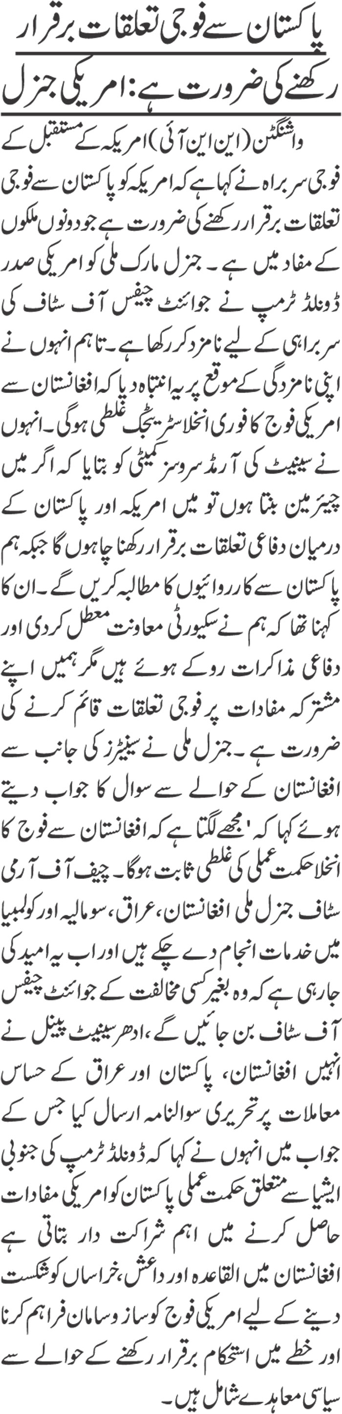 Daily 92 Roznama ePaper - پاکستان سے فوجی تعلقات برقرار رکھنے کی ضرورت ہے : امریکی جنرل