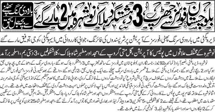 Daily 92 Roznama ePaper - بلوچستان: فورسز سے جھڑپ ، 3 دہشتگرد ہلاک، نوشہرہ میں 2 مارے گئے;بارودی سرنگ پھٹنے سے بچہ جاں بحق