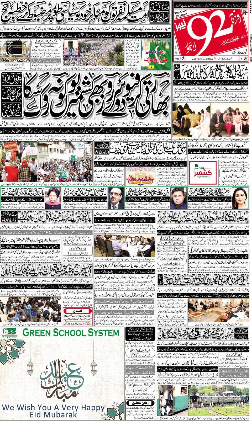 Express News Zaroorat Rishta
