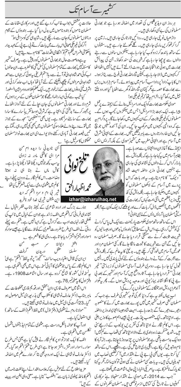 Daily 92 Roznama ePaper - کشمیر سے آسام تک