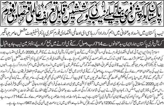 Daily 92 Roznama ePaper - پاکستان کو کرپشن فری بنانے کیلئے نیب کی کوششیں قابل تعریف؛عالمی اقتصادی فورم
